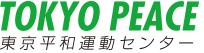 東京平和運動センター
